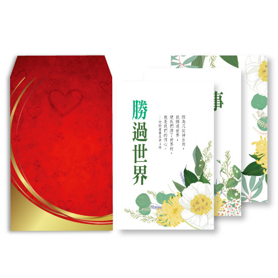 信心篇(8卡8封)/紅包祝福卡