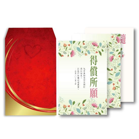 幸福篇(8卡8封)/紅包祝福卡