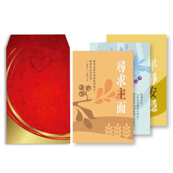 得力篇(8卡8封)/紅包祝福卡