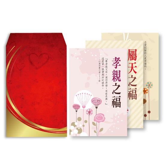 蒙福篇(8卡8封)/紅包祝福卡