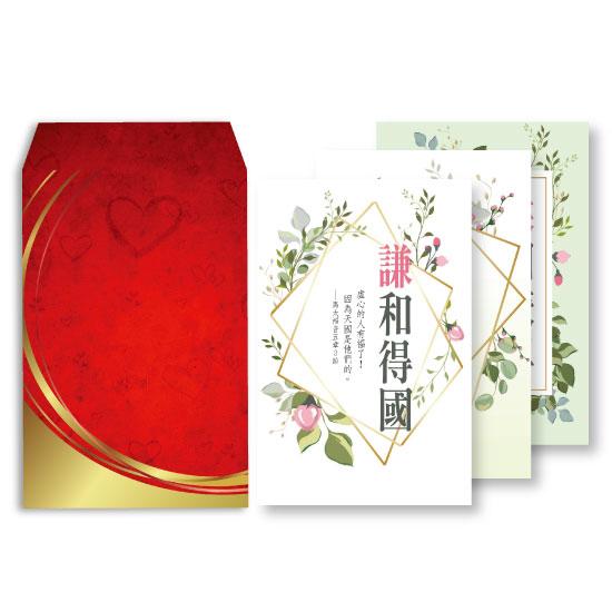八福篇(8卡8封)/紅包祝福卡
