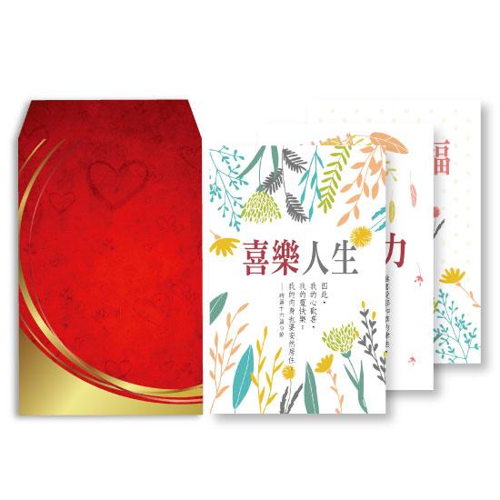 福樂篇(8卡8封)/紅包祝福卡