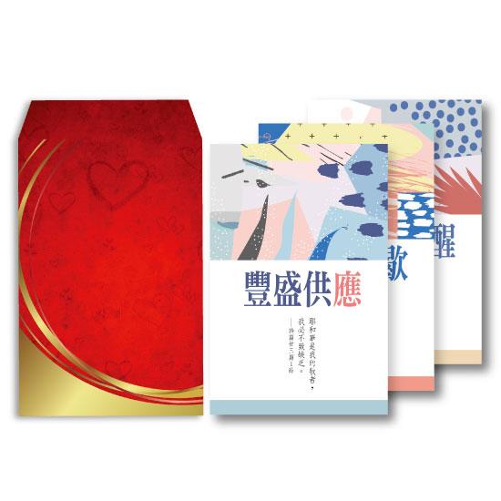 同行篇(8卡8封)/紅包祝福卡