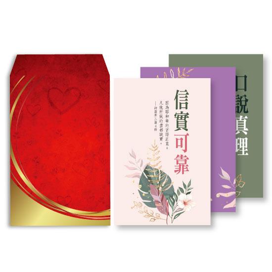 恩言篇(8卡8封)/紅包祝福卡