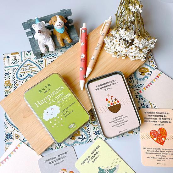 遇見幸福/中英經文卡方盒