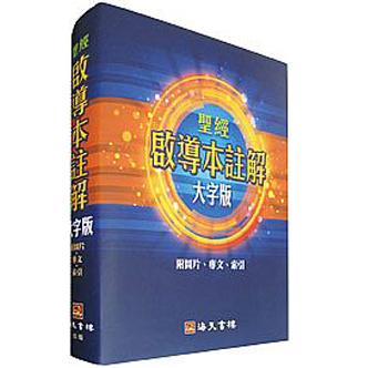 【暫缺】聖經啟導本註解(大字版)(精)