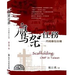 鷹架任務-內地會在台灣
