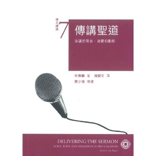 傳講聖道:宣講的聲音.身體和動態--構思講道系列7