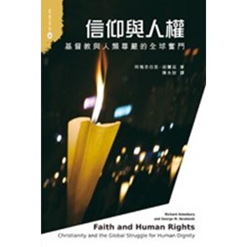 信仰與人權-基督教與人類尊嚴的全球奮鬥