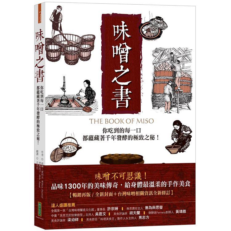 味噌之書:你吃到的每一口都蘊藏著千年發酵的極致之秘(45週年暢銷新裝版)
