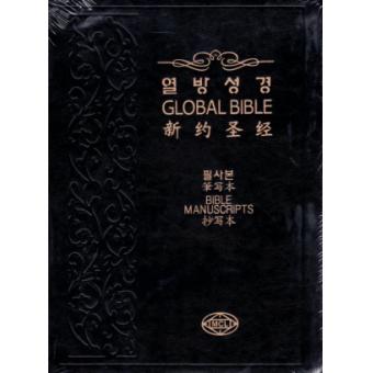 簡體韓文新約聖經抄寫本(含索引)