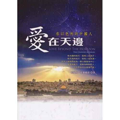 愛在天邊--在以色列的中國人
