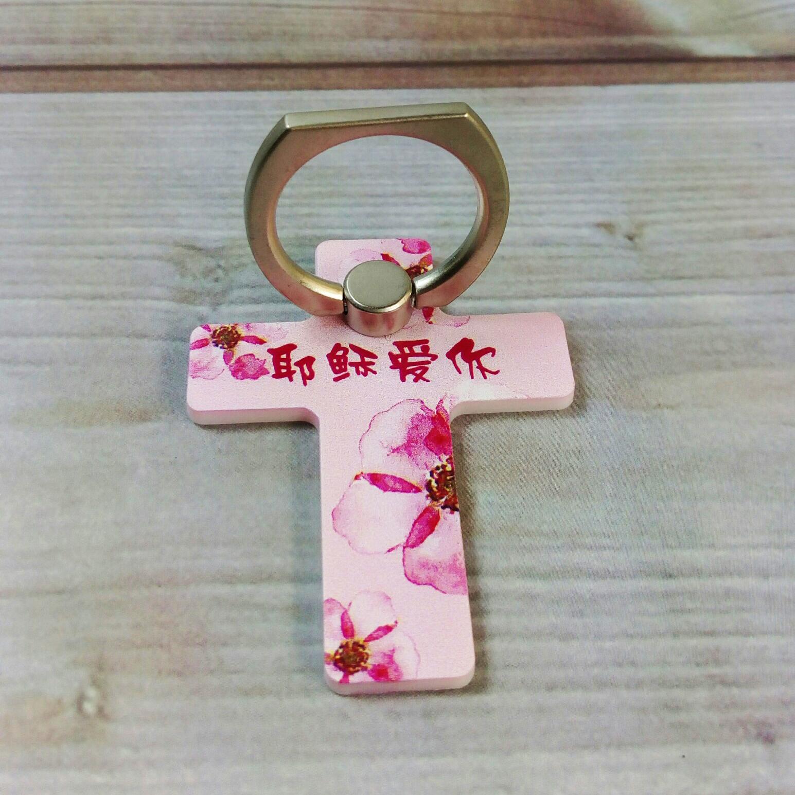 手機金屬指環扣_十架背貼 - 耶穌愛你