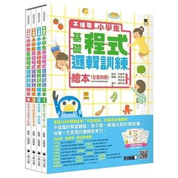 不插電 小學生基礎程式邏輯訓練繪本全套四冊