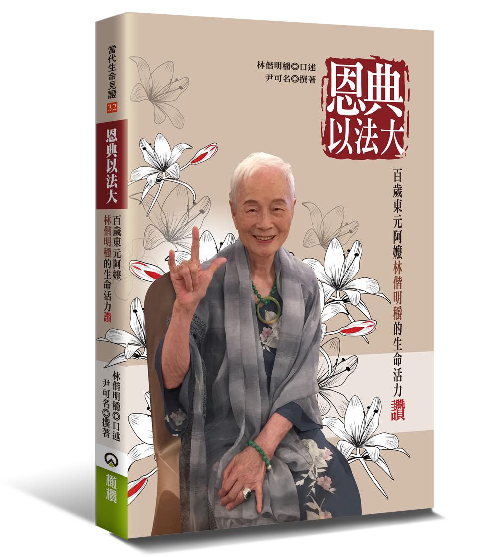 【買一送一】恩典以法大-- —百歲東元阿嬤林偕明穱的生命活力讚