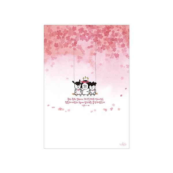 插畫明信片(24盪鞦韆)哈囉登登系列