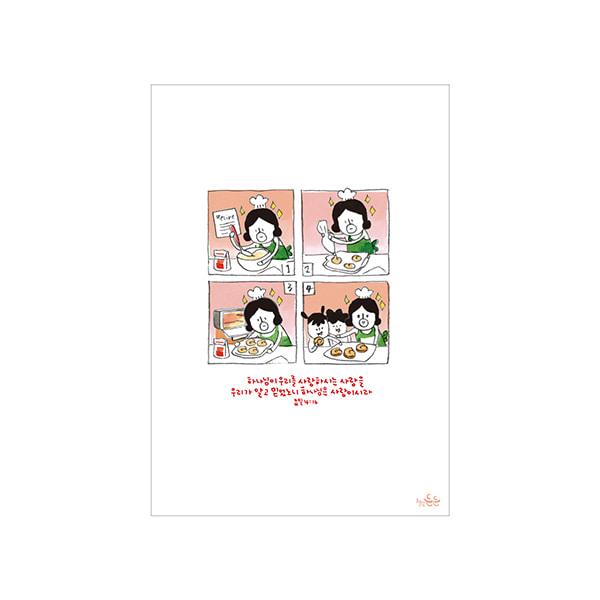 插畫明信片(26料理)哈囉登登系列