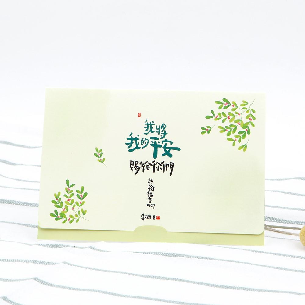 清炫才怡福音立卡 - (03平安)