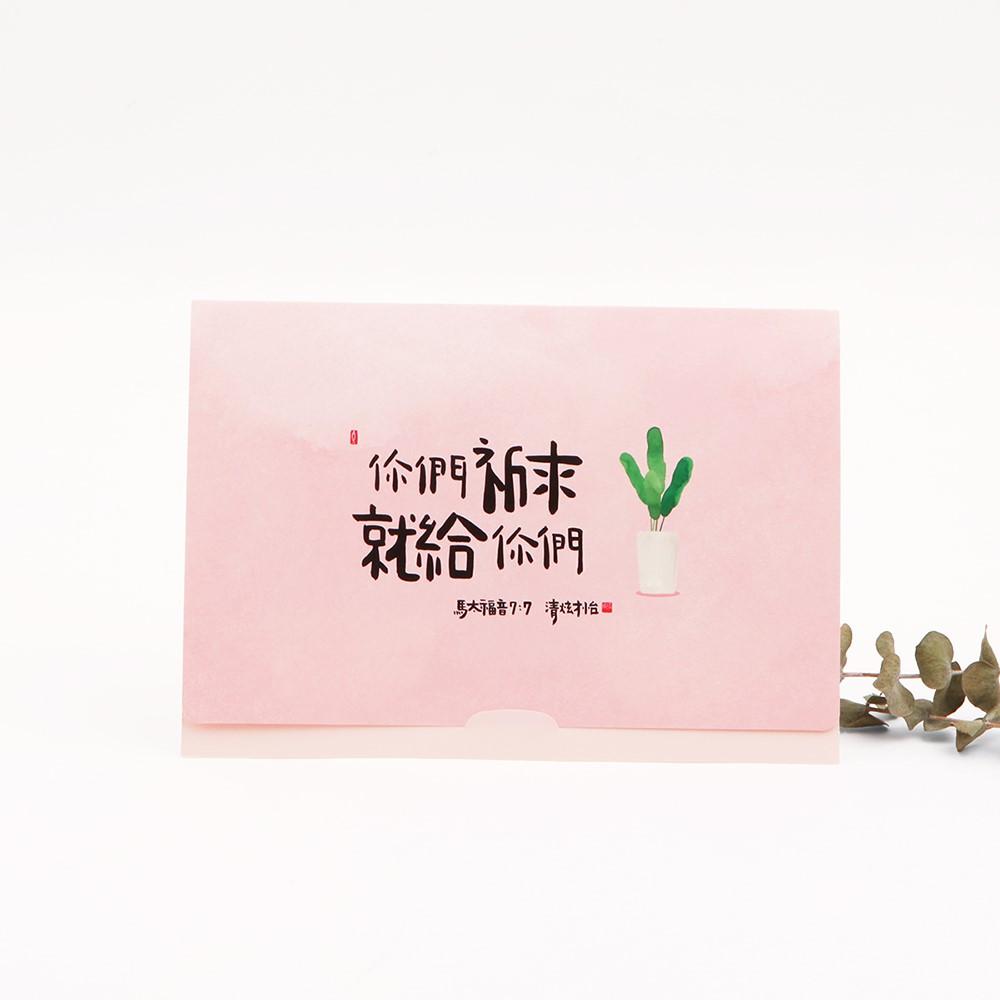 清炫才怡福音立卡 - (07祈求)