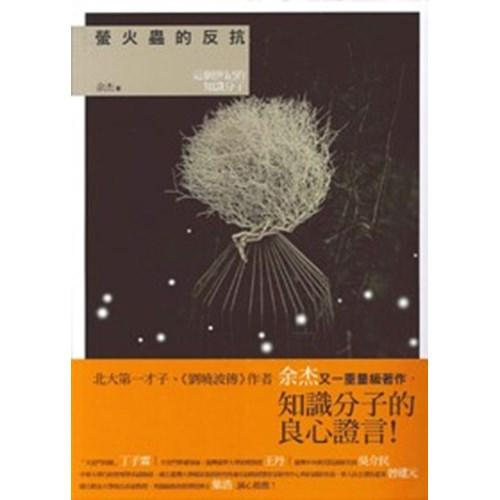 螢火蟲的反抗–這個世紀的知識份子