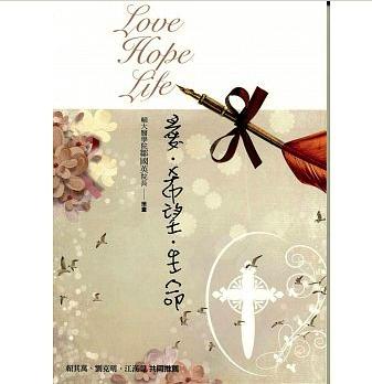 愛、希望、生命