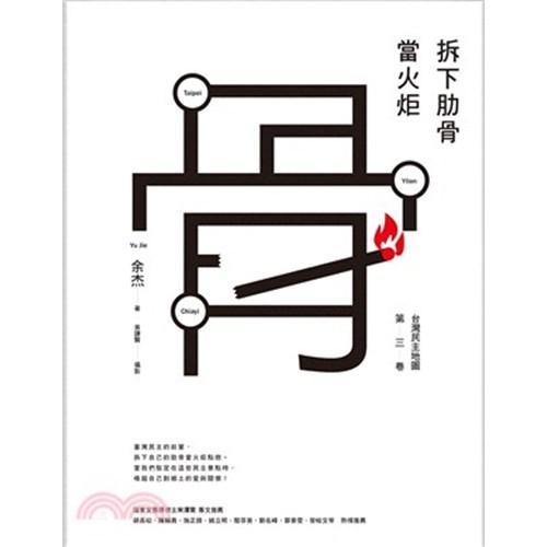 拆下肋骨當火炬–台灣民主地圖 第三卷