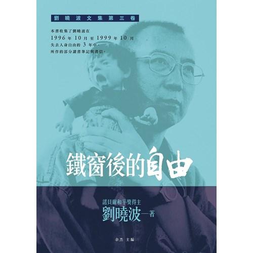 鐵窗後的自由–劉曉波文集 第三卷