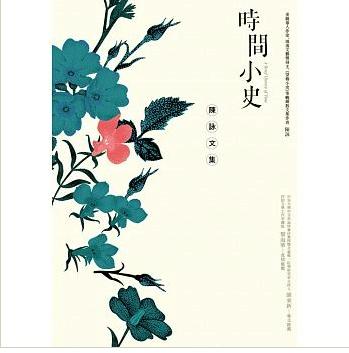 時間小史-陳詠文集