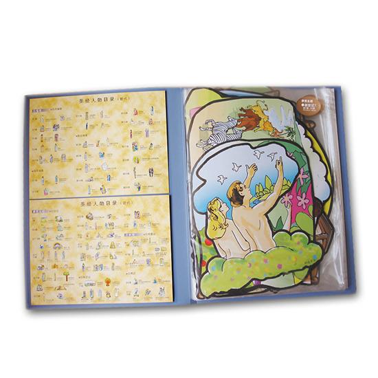 聖經人物-檔案套裝