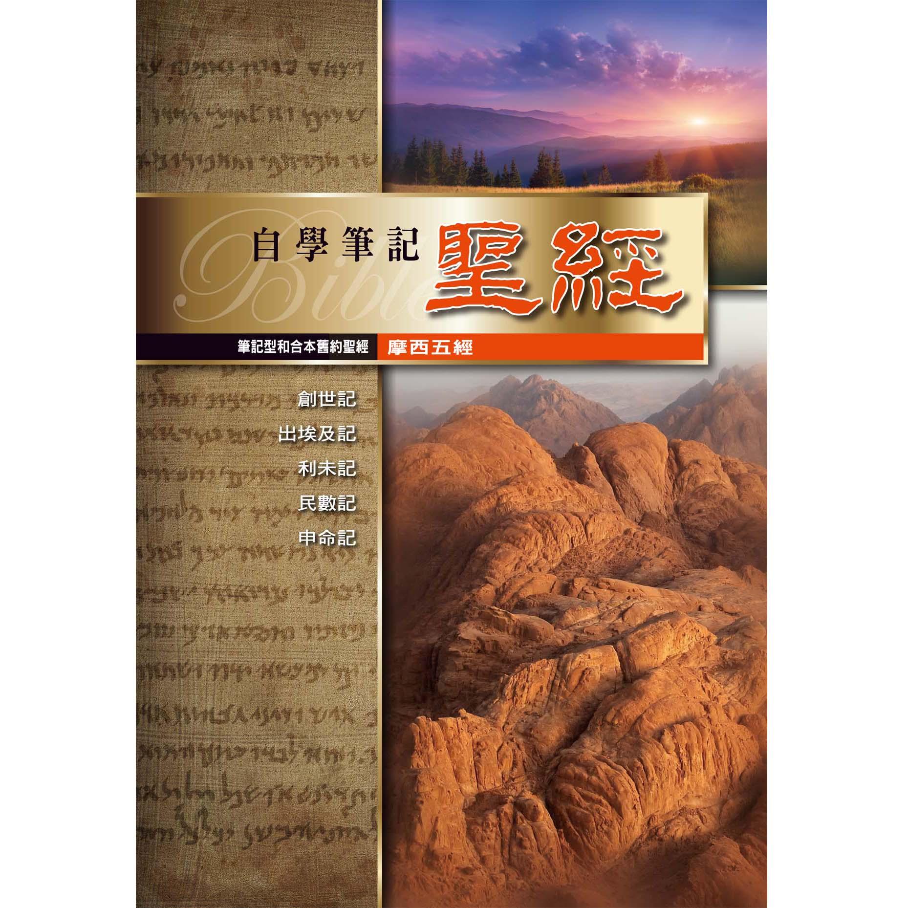 筆記聖經(摩西五經)