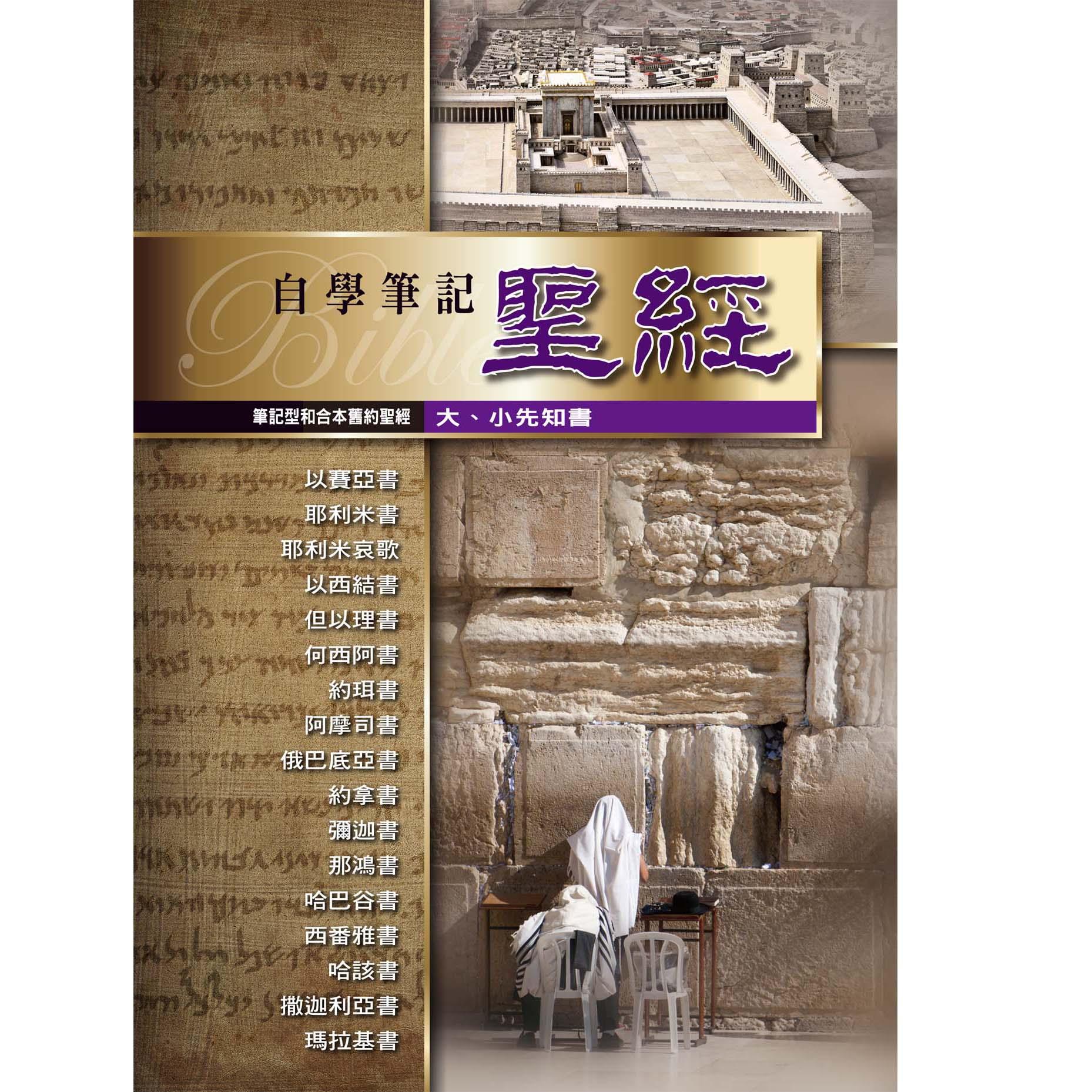 筆記聖經(大小先知書)