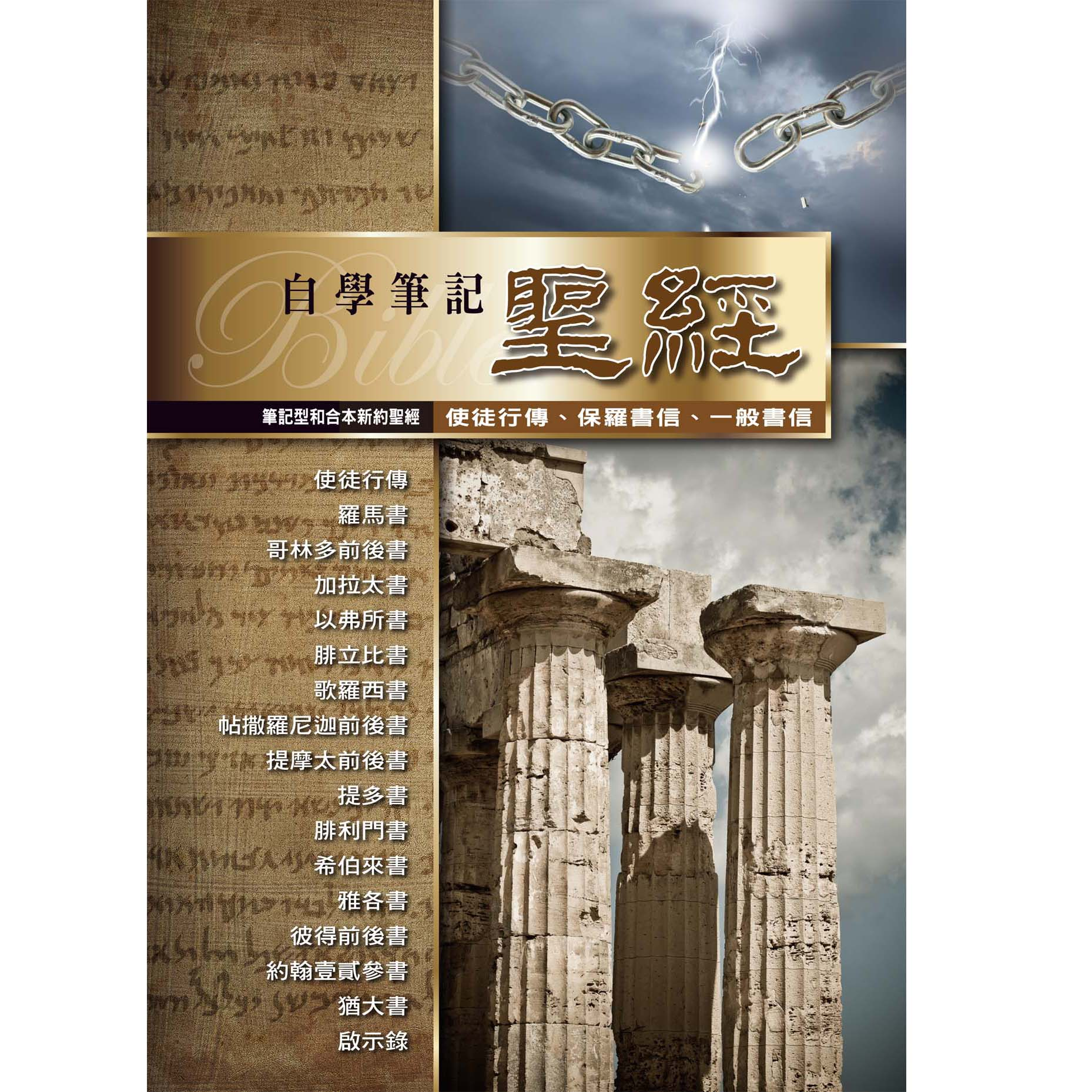 筆記聖經(使徒行傳和書信)