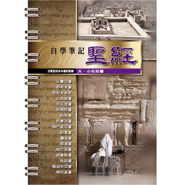 活頁聖經(大小先知書)