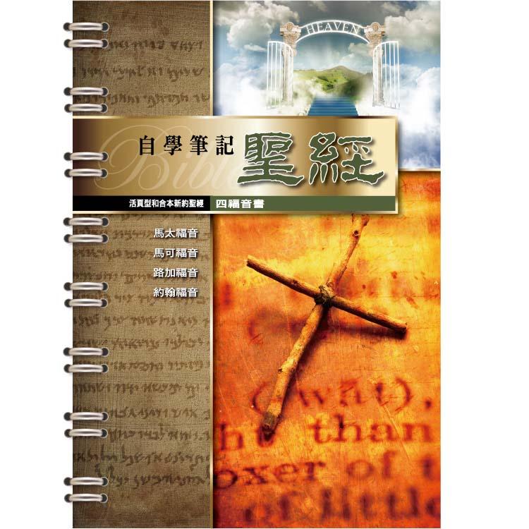 活頁聖經(四福音書)