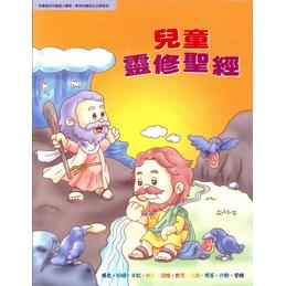 兒童靈修聖經