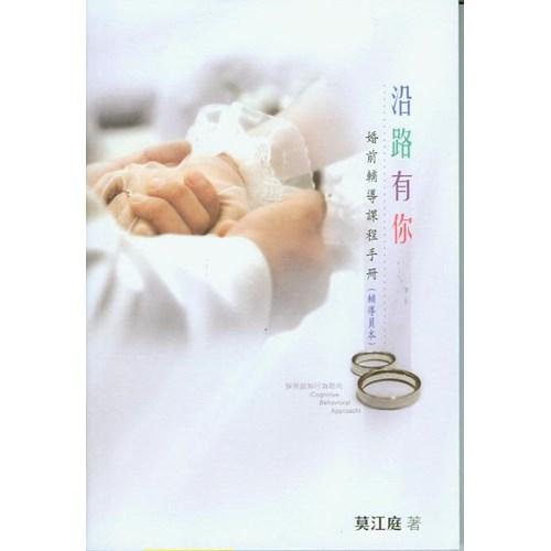沿路有你(輔導員本)-婚前輔導課程手冊