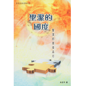 聖潔的國度:聖潔的信徒品行(初信造就課程3)