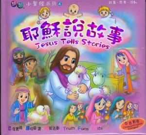趣智小聖經4-耶穌說故事