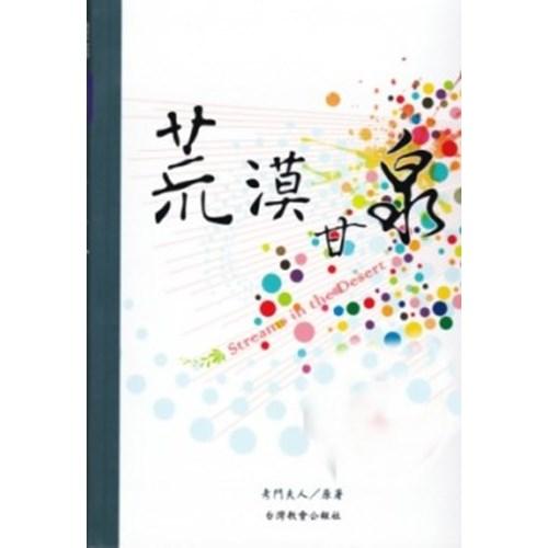 荒漠甘泉中文版(精裝)