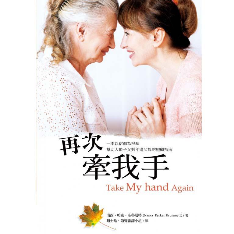 再次牽我手-一本以信仰為根基,幫助大齡子女對年邁父母的照顧指南