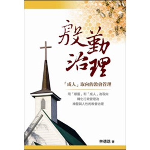 殷勤治理--「成人」取向的教會管理