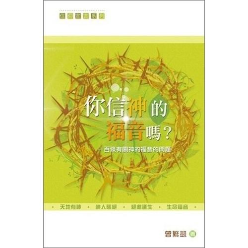 你信神的福音嗎?--一百條有關神的福音的問題