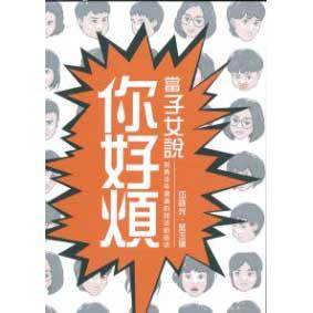 當子女說你好煩:與青少年溝通的技巧與心法(+DVD)