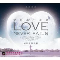 愛是永不止息CD--國語敬拜專輯