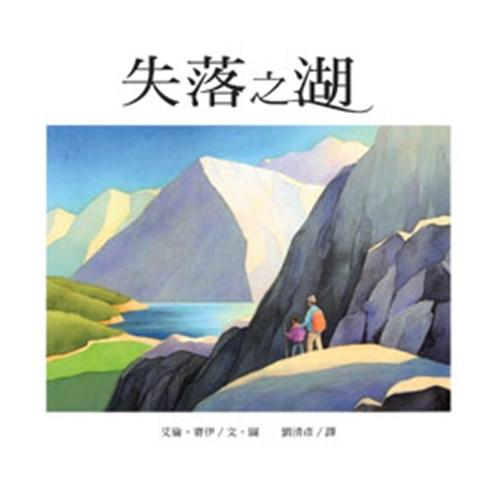 失落之湖-道聲兒童生命教育系列30