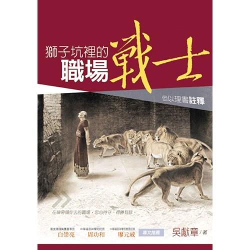 獅子坑裡的職場戰士--但以理書註釋
