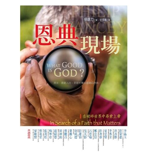 恩典現場--在破碎世界中尋索上帝