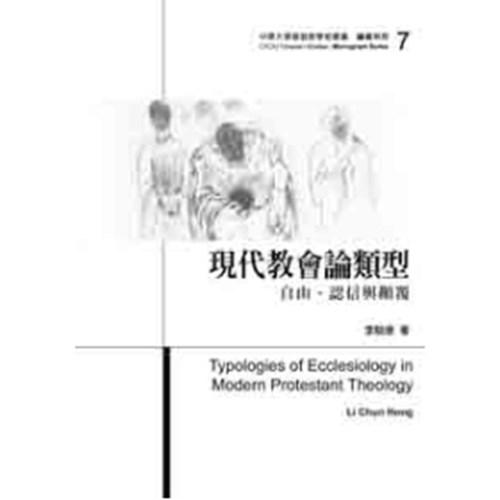 現代教會論類型學:自由、認信與顛覆