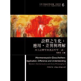 詮釋之生化:應用,差異與理解