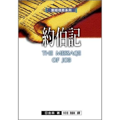 聖經信息系列--約伯記